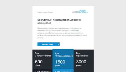 amoCRM Landing Page